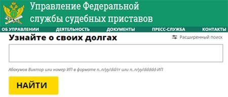 Проверка долгов в Рыбинске